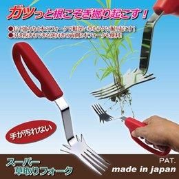 Hand Weeding Sickle Weeding fork Japan